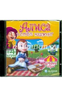 Добрые игры. Алиса в стране Маджонг (CDpc)