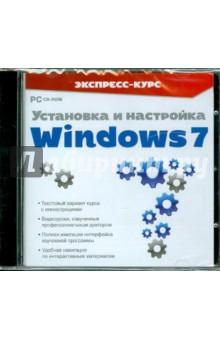 Экспресс-курс. Установка и настройка Windows 7 (CDpc)