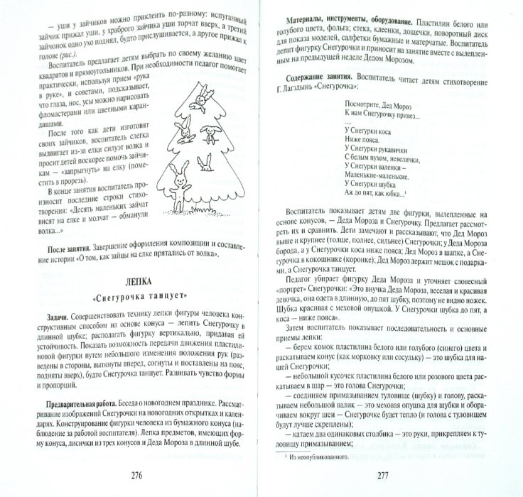 РАЗВИВАЮЩИЕ ЗАНЯТИЯ С ДЕТЬМИ 4-5 ЛЕТ ПАРАМОНОВА СКАЧАТЬ БЕСПЛАТНО