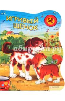 Игривый щенокСтихи и загадки для малышей<br>В этой замечательной книжке малыш познакомиться с Щенком. Яркие иллюстрации увлекут его и подарят множество приятных минут.<br>Для чтения взрослыми детям.<br>