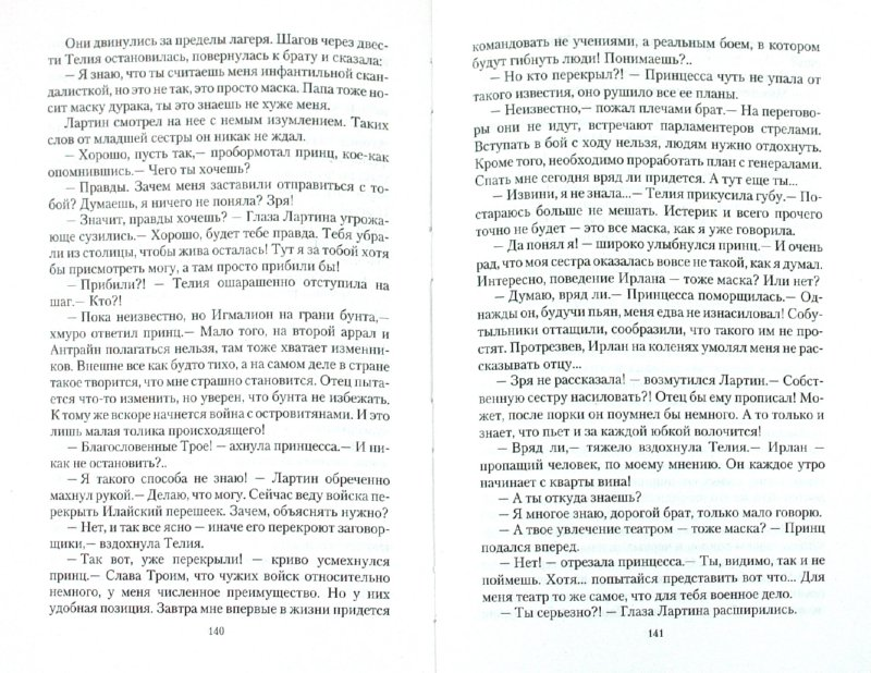 Иллюстрация 1 из 8 для Витой посох. Пробуждение - Иар Эльтеррус | Лабиринт - книги. Источник: Лабиринт