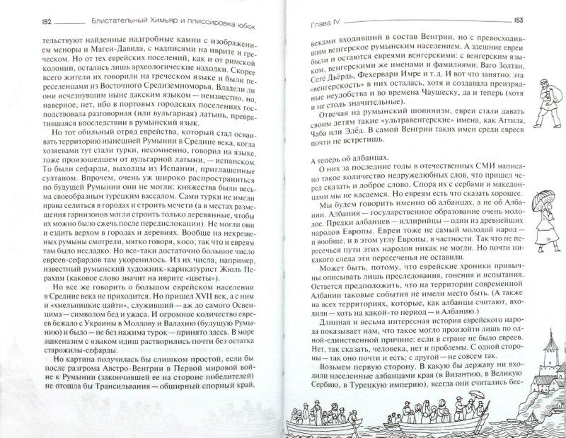 Иллюстрация 1 из 5 для Блистательный Химьяр и плиссировка юбок - Лев Минц | Лабиринт - книги. Источник: Лабиринт