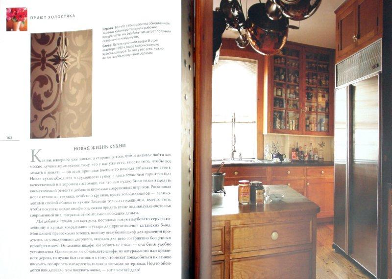 Иллюстрация 1 из 26 для Секреты стильного дизайна. Лучшие идеи для вашего дома - Нина Кэмпбелл   Лабиринт - книги. Источник: Лабиринт