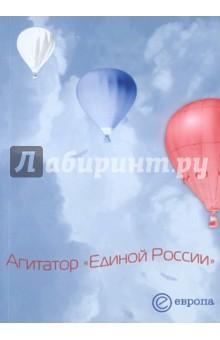 Агитатор Единой России . Сборник