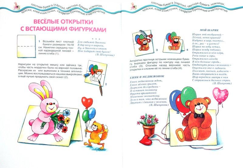 Иллюстрация 1 из 8 для Открытки с любовью - Людмила Грушина | Лабиринт - книги. Источник: Лабиринт