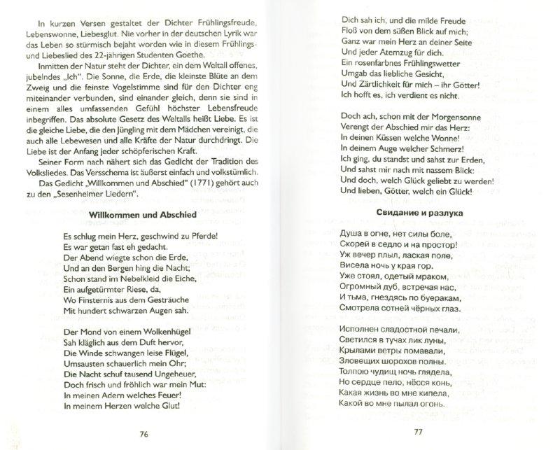 Иллюстрация 1 из 6 для Deutsche Literatur - Снегова, Лимова | Лабиринт - книги. Источник: Лабиринт