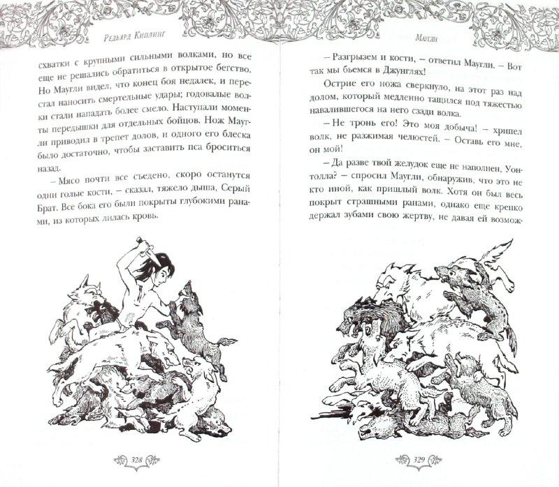 Иллюстрация 1 из 14 для Маугли. Сказки - Редьярд Киплинг | Лабиринт - книги. Источник: Лабиринт