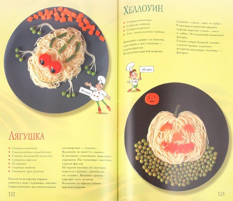 Иллюстрация 1 из 15 для Вкусные украшения для праздника - Ирина Степанова | Лабиринт - книги. Источник: Лабиринт