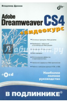 Adobe Dreamweaver CS4 (+Видеокурс на CD)