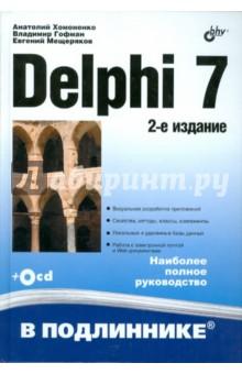 Delphi 7 (+СD)Программирование<br>Рассмотрена разработка приложений в Delphi 7 - наиболее популярной версии системы визуального программирования. Описаны основы языка программирования Delphi, а также компоненты, свойства, методы и события, используемые при разработке программ для работы с графикой, мультимедиа, файлами, каталогами и др. Показано применение различных технологий и приемов разработки приложений для работы с базами данных, электронной почтой и Web-документами. Материал сопровождается многочисленными примерами. Во втором издании уделено большее внимание работе с Web-документами, а также обновлен материал по разработке баз данных с помощью технологий dbExpress, ADO и InterBase Express. Компакт-диск содержит листинги программ, приведенных в книге.<br>2-е издание, переработанное и дополненное.<br>