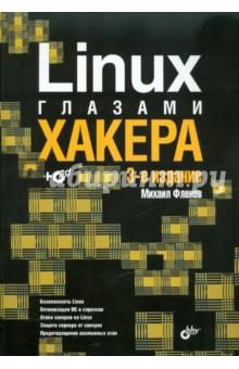 Фленов Михаил Linux глазами хакера. (+CD)