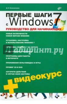 Колисниченко Денис Николаевич Первые шаги с Windows 7. Руководство для начинающих (+ Видеокурс CD)