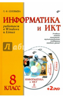 Информатика и ИКТ. Работаем в Windows и Linux. Учебник для 8 класса (+2DVD)Информатика. 5-9 классы<br>Учебник предназначен для изучения курса информатики и ИКТ в 8-м классе, является частью учебно-методического комплекта для общеобразовательных школ. Соответствует действующему государственному образовательному стандарту, ориентирован на поступившее в школы лицензионное программное обеспечение. Рассматриваются теоретические основы информатики, аппаратное и программное обеспечение компьютера, история развития вычислительной техники, сетевые технологии, Интернет, средства обработки текстовой информации, настольные издательские системы.<br>Прилагаются два DVD с электронными учебниками (для работы в ОС Windows и Linux), которые содержат около 400 обучающих и демонстрационных видеосюжетов, мультимедийные тесты для самоконтроля, практические работы к каждой теме.<br>Для учащихся 8 классов общеобразовательных школ.<br>