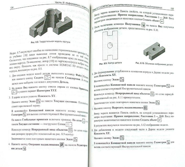Иллюстрация 1 из 28 для КОМПАС-3D для студентов и школьников. Черчение, информатика, геометрия (+дистрибутив на DVD) - Владимир Большаков | Лабиринт - книги. Источник: Лабиринт