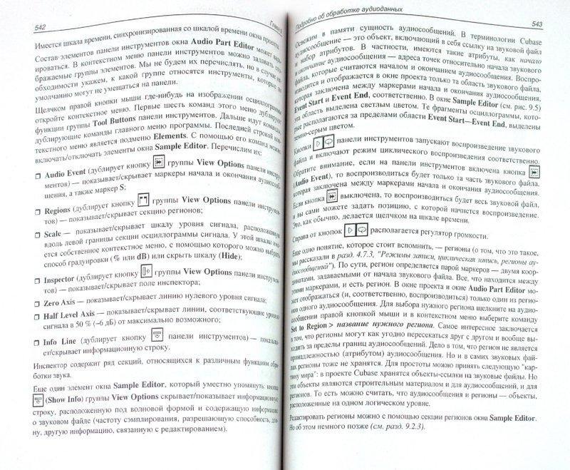 Иллюстрация 1 из 12 для Steinberg Cubase 5. Запись и редактирование музыки (+ CD) - Петелин, Петелин | Лабиринт - книги. Источник: Лабиринт