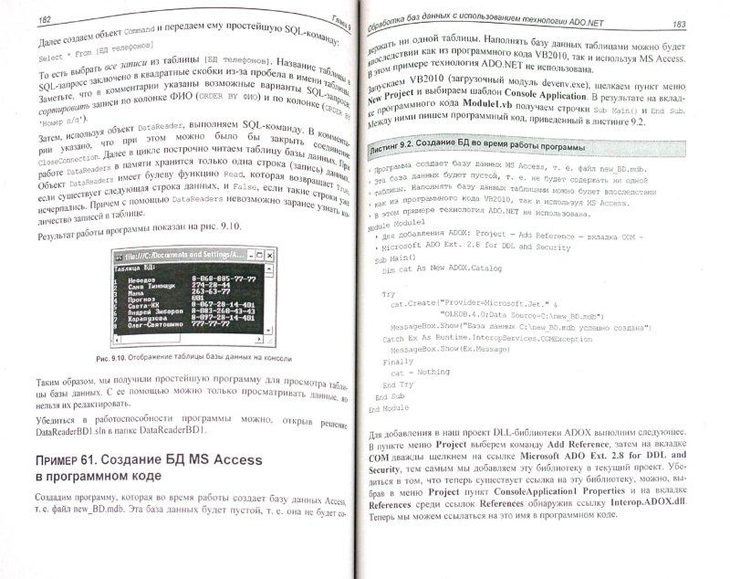 Иллюстрация 1 из 13 для Visual Basic 2010 на примерах (+ CD) - Виктор Зиборов | Лабиринт - книги. Источник: Лабиринт
