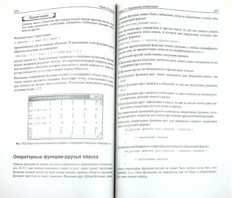 Иллюстрация 1 из 11 для Visual C++ (+CD) - Хомоненко, Довбуш | Лабиринт - книги. Источник: Лабиринт