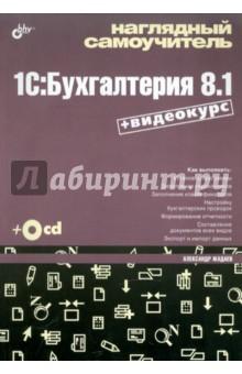 Наглядный самоучитель 1C:Бухгалтерия 8.1 (+ Видеокурс на CD)