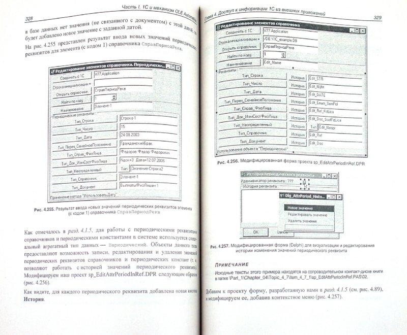 Иллюстрация 1 из 11 для Delphi и 1С:Предприятие. Программирование информационного обмена (+CD) - Сергей Попов   Лабиринт - книги. Источник: Лабиринт