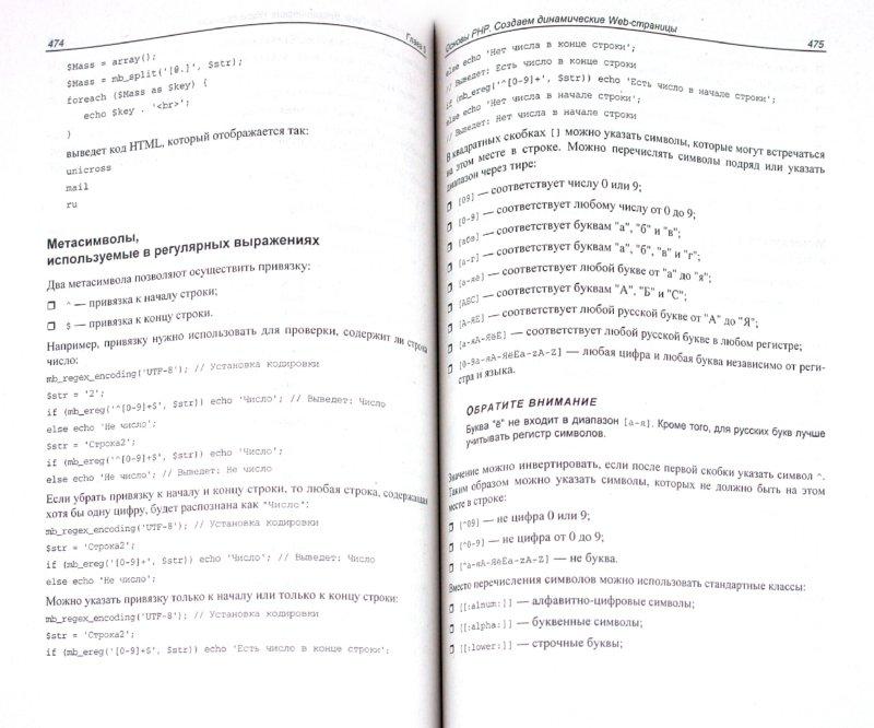 Иллюстрация 1 из 6 для HTML, JavaScript, PHP, и MySQL. Джентельментский набор Web-мастера (+СD) - Николай Прохоренок | Лабиринт - книги. Источник: Лабиринт