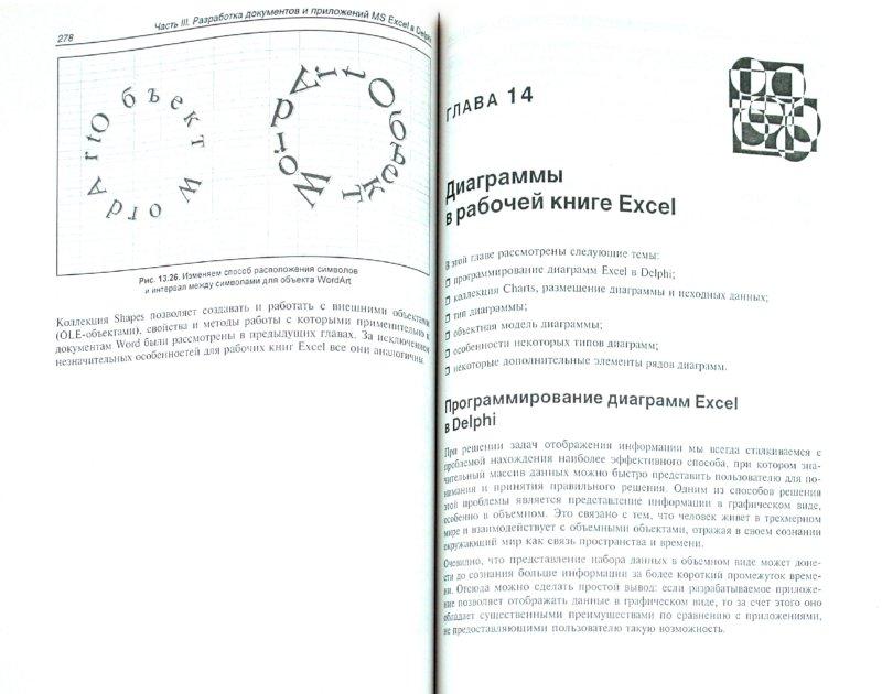 Иллюстрация 1 из 13 для Программирование документов и приложений MS Office в Delphi (+CD) - Василий Корняков | Лабиринт - книги. Источник: Лабиринт