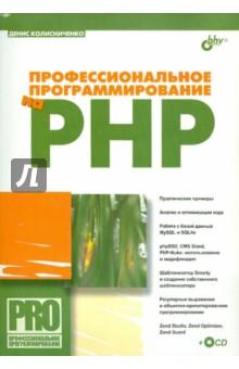 Профессиональное программирование на PHP (+CD)