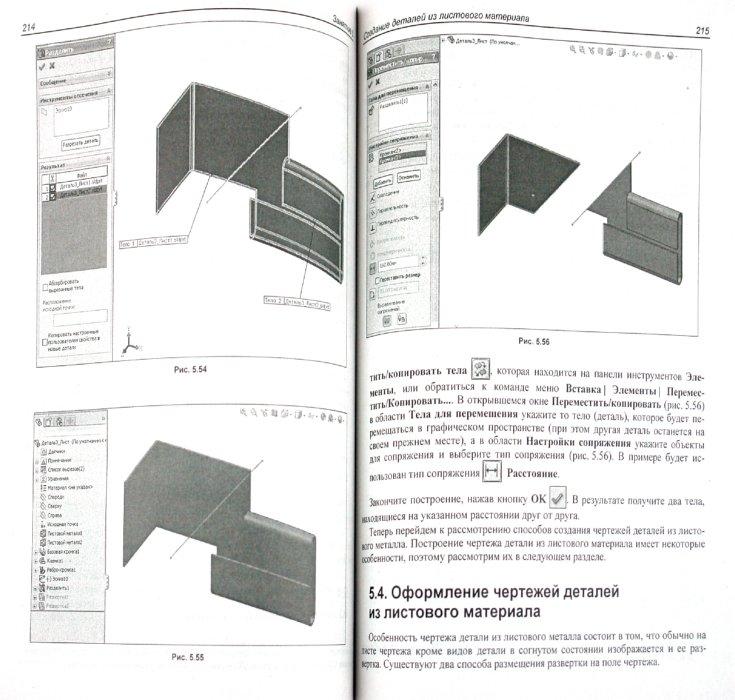 Книга solidworks 2010 в примерах
