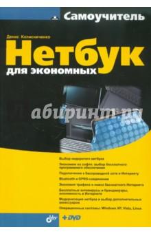 Нетбук для экономных (+ DVD)Операционные системы и утилиты для ПК<br>Книга предназначена в первую очередь для экономных пользователей. Упор делается на выбор недорогого нетбука и бесплатного программного обеспечения для него. Большое внимание уделяется правильному использованию программного обеспечения - операционных систем Windows XP, Vista и Linux, офисного пакета, графического редактора, мультимедиа-проигрывателей, грабберов, программ для создания VideoDVD и др. Рассказано, как подключиться к беспроводной сети и Интернету, как подключить к нетбуку мобильный телефон по Bluetooth, организовать GPRS-соединение, экономить трафик и искать бесплатный софт, обеспечить анонимность в Интернете, модернизировать нетбук и выбрать к нему дополнительные аксессуары. Особо рассматриваются мобильные проблемы: управление питанием, сохранение срока службы аккумулятора, синхронизация данных с КПК.<br>На прилагаемом DVD находится все рассматриваемое в книге бесплатное программное обеспечение<br>