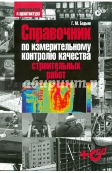 Справочник по измерительному контролю качества строительных работ (+CD) где книгу контроль качества строительных работ