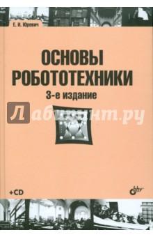 Основы робототехники (+CD)