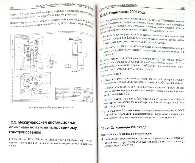 Иллюстрация 1 из 14 для Создание трехмерных моделей и конструкторской документации в системе КОМПАС-3D. Практикум (+DVD) - Владимир Большаков | Лабиринт - книги. Источник: Лабиринт