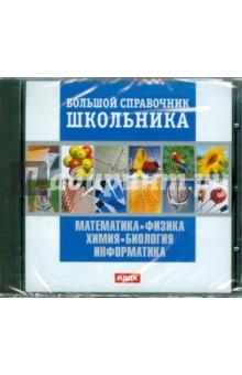 Математика, физика, химия, информатика, биология (CDpc)