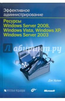 Эффективное администрирование. Ресурсы Windows Server 2008, Windows Vista... (+CD)Операционные системы и утилиты для ПК<br>Показано практическое решение задач системного администрирования в операционных системах Windows Server 2008, Windows Vista, Windows XP, Windows Server 2003. Книга содержит структурированные руководства и описание лучших практических приемов, предлагаемых экспертом Windows, таких как ролевое управление доступом, управление файлами, папками и общими каталогами, данными и параметрами учетных записей, управление документами и взаимодействие с SharePoint, делегирование Active Directory и административная блокировка, атрибуты пользователей и средства управления, управление группами и их составом, размещение и управление приложениями и их параметрами, конфигурация и настройка политик. <br>Книгу дополняет компакт-диск с большим количеством примеров для автоматизации задач системного администрирования и другими материалами для эффективного использования Windows Server 2008 и устранения неполадок.<br>