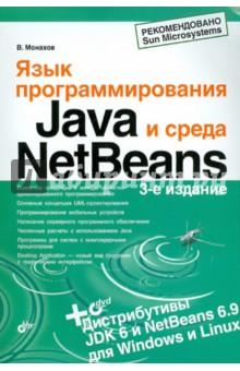 Язык программирования Java и среда NetBeans (+DVD)Программирование<br>Книга написана на базе курса лекций, читаемых автором на кафедре вычислительной физики Санкт-Петербургского государственного университета. Изложены основные синтаксические конструкции Java, принципы объектно-ориентированного программирования, особенности проведения численных расчетов. Приводятся сведения о среде NetBeans, предназначенной для профессиональной разработки всех видов программного обеспечения Java (ME, SE и EE). Рассказывается о создании сетевых приложений и приложений для мобильных устройств. Разбираются методики написания многопоточных приложений Java для систем с многоядерными процессорами. Материал сопровождается большим количеством примеров. В третьем издании внесены исправления и на DVD добавлены новые примеры и дистрибутив NetBeans 6.9.1. Также на DVD расположены дистрибутивы JDK 6u22 и NetBeans 6.5 для Windows и Linux.<br>3-е издание, переработанное и дополненное.<br>