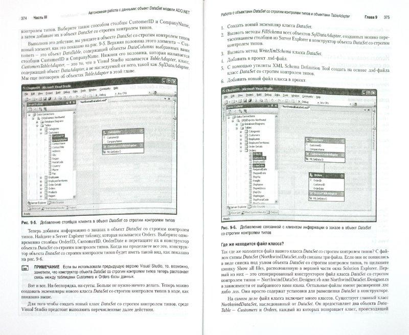 Иллюстрация 1 из 11 для Программирование на Microsoft ADO.NET 2.0 - Дэвид Сеппа | Лабиринт - книги. Источник: Лабиринт