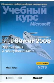 Microsoft SQL Server 2008. Реализация и обслуживание (+CD)Программирование<br>Данная книга - подробное руководство по установке и управлению SQL Server в корпоративной среде. В ней описывается, как выбрать подходящую редакцию и как устанавливать и конфигурировать экземпляры SQL Server; приводятся сведения о конфигурировании, управлении, резервном копировании и восстановлении баз данных; содержится детальная информация о создании секционированных таблиц, индексов и индексированных представлений, а также о конфигурировании служб и компонентов. Кроме того, здесь рассказывается о том, как обеспечить безопасность SQL Server и как проектировать и развертывать решения высокой доступности, в том числе, управлять заданиями, предупреждениями и операторами Агента SQL Server, а также устранять неполадки служб, параллелизма и заданий.<br>