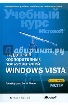 Поддержка корпоративных пользователей Windows Vista (+CD)Операционные системы и утилиты для ПК<br>Эта книга - подробное руководство по развертыванию и поддержке операционной системы Windows Vista в корпоративной среде. В книге даны пошаговые инструкции, описаны процессы миграции приложений и данных, способы решения проблем, связанных с настройками групповой политики. Кроме того, рассмотрены программы для защиты системы, а также аутентификация, авторизация и аудит доступа к ресурсам. Большое внимание уделяется настройкам службы Контроль учетных записей пользователей, конфигурированию сетевых подключений клиентов, защите сети и управлению удаленными рабочими столами.<br>Книга адресована специалистам в области информационных технологий, системным администраторам, а также всем, кто хочет научиться настраивать и оптимизировать работу Windows Vista на предприятии. Настоящий учебный курс поможет вам самостоятельно подготовиться к сдаче экзаменов по программе сертификации Microsoft (сертификат Microsoft Certified IT Professional) № 70622: Поддержка корпоративных пользователей Майкрософт. Книга состоит из 12 глав, содержит множество иллюстраций и примеров из практики.<br>На прилагаемом компакт-диске находятся электронная версия книги (на английском языке), вопросы пробного экзамена и другие справочные материалы.<br>