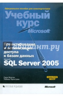 Sql Server 2005 Книга