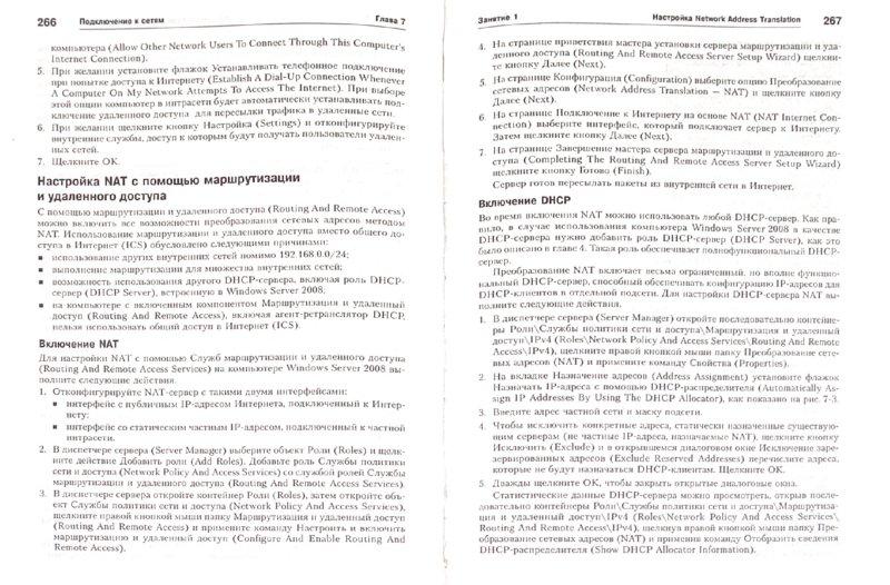 Иллюстрация 1 из 11 для Проектирование серверной инфраструктуры Windows Server 2008 (+ CD) - Нортроп, Макин | Лабиринт - книги. Источник: Лабиринт