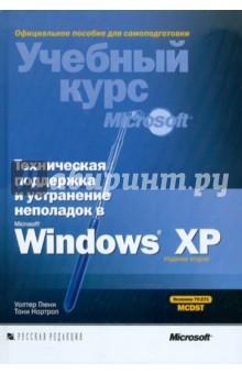 Техническая поддержка и устранение неполадок в MS Windows XP (+CD)