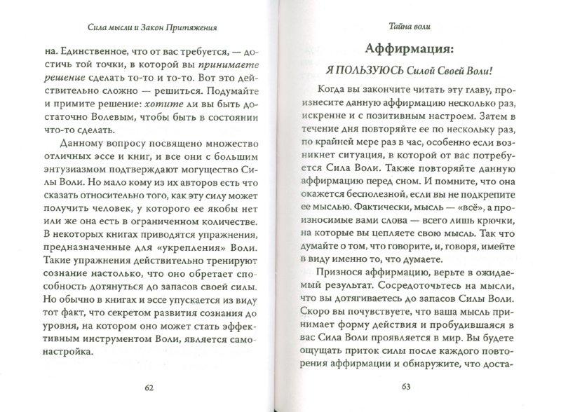 Иллюстрация 1 из 5 для Сила мысли и Закон Притяжения - Вильям Аткинсон | Лабиринт - книги. Источник: Лабиринт
