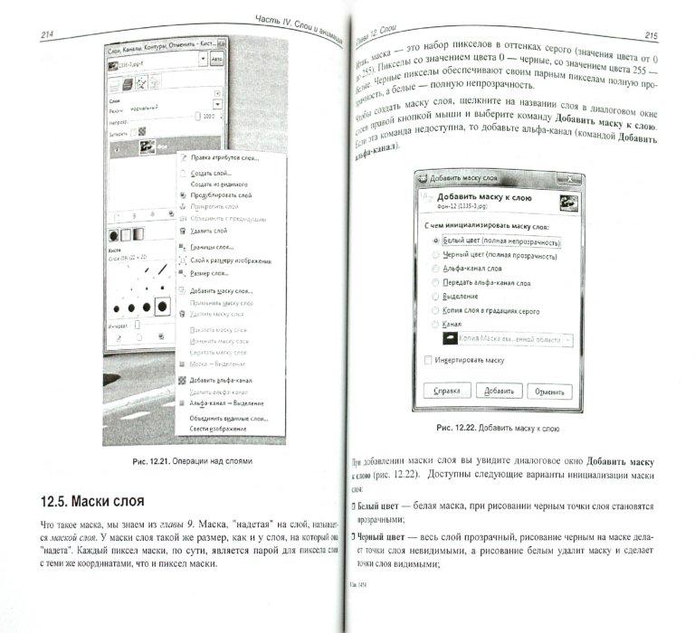 Иллюстрация 1 из 11 для GIMP2-бесплатный аналог Photoshop для Windows/Linux/Mac OS (+DVD) - Денис Колисниченко | Лабиринт - книги. Источник: Лабиринт