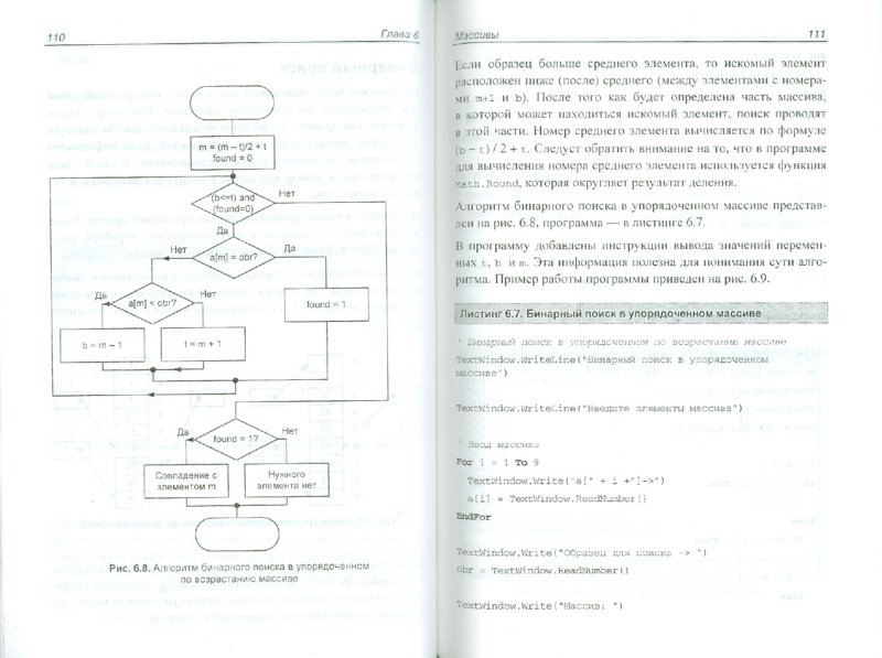 Иллюстрация 1 из 13 для Small Basic для начинающих (+DVD) - Культин, Цой | Лабиринт - книги. Источник: Лабиринт