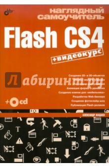 Наглядный самоучитель Flash CS4 (+СD)Графика. Дизайн. Проектирование<br>Описаны наиболее эффективные инструменты для работы с программой Adobe Flash CS4, образующие необходимый и достаточный набор для решения большинства практических задач Flash-дизайнера. Книга ориентирована на пользователей различных уровней, в том числе не имеющих навыков использования программы Flash CS4. Для иллюстрации техники работы с программой и практического закрепления навыков используются многочисленные примеры. Все советы и рекомендации, приведенные в книге, помогут читателю стать Flash-дизайнером, готовым к работе над коммерческими проектами в области рекламы и Web-дизайна. Прилагаемый компакт-диск содержит видеокурс по работе с программой Flash CS4. Для широкого круга пользователей.<br>