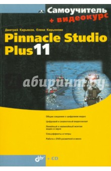 Самоучитель Pinnacle Studio Plus 11 (+ Видеокурс на CD)