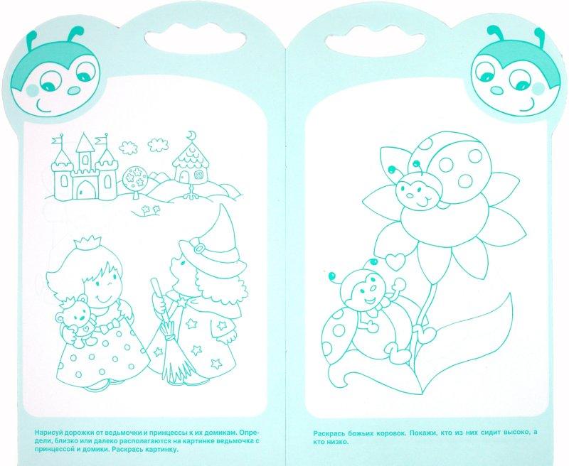 Иллюстрация 1 из 7 для Рисуем и играем. Раскраска с заданиями. 3 года   Лабиринт - книги. Источник: Лабиринт