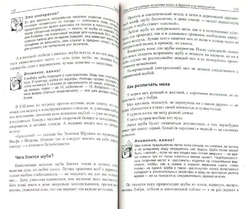 Иллюстрация 1 из 8 для Бывший горожанин в деревне. Лучшие рецепты для загородной жизни - Андрей Кашкаров   Лабиринт - книги. Источник: Лабиринт