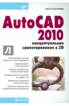 AutoCAD 2010: концептуальное проектирование в 3DГрафика. Дизайн. Проектирование<br>Книга посвящена пространственному моделированию в среде новой версии программы AutoCAD 2010. Основной акцент сделан на преобразовании плоских объектов в пространственные тела и поверхности, а также на работе с пространственными сетями, которые дают обширные возможности для создания и модификации тел и поверхностей любой воображаемой<br>геометрической формы, что особенно важно при концептуальном проектировании. Демонстрируется, как эти возможности реализуются путем фильтрации выбираемых объектов, использования ручек и гизмо. Приведены методы простого и интерактивного обзора моделей, включая создание анимационных роликов, просматриваемых стандартными средствами Windows. Описано, как работать с объемными моделями и их плоскими проекциями, а также как создавать презентационные материалы. Восприятию материала способствуют многочисленные примеры и иллюстрации, снабженные поясняющими текстовыми надписями<br>