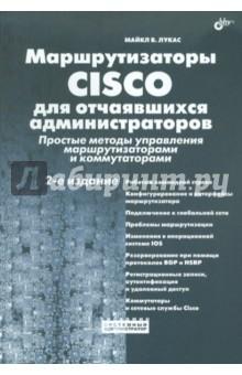 Маршрутизаторы CISCO для отчаявшихся администраторов