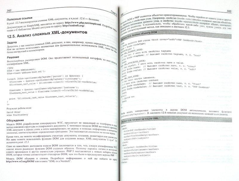 Иллюстрация 1 из 5 для PHP. Рецепты программирования - Скляр, Трахтенберг | Лабиринт - книги. Источник: Лабиринт